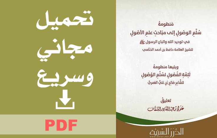 منظومة سلم الوصول PDF للحكمي و تتمة الفصول لسلم الوصول