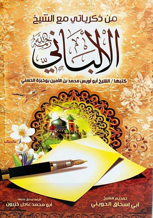 من ذكرياتي مع الشيخ الألباني الشيخ ابو أويس بوخبزة