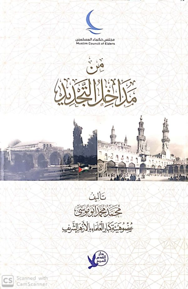 من مداخل التجديد - محمد محمد أبو موسى