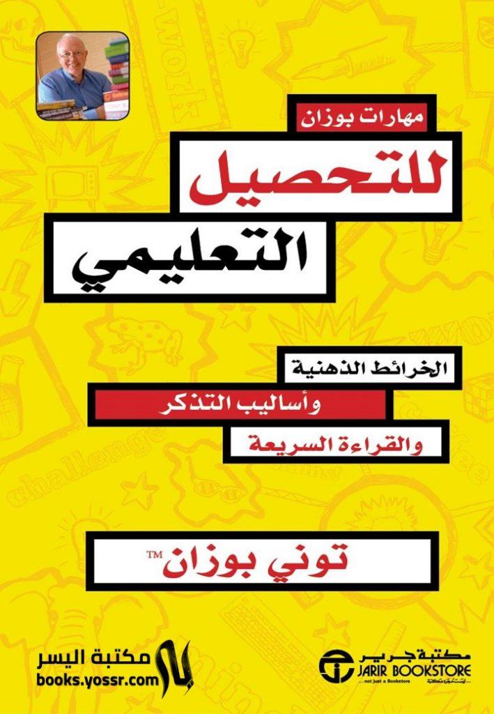 كتاب مهارات بوزان للتحصيل التعليمي