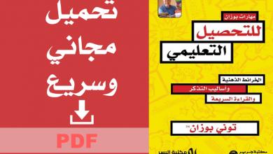 كتاب مهارات بوزان للتحصيل التعليمي pdf مجانا 2021