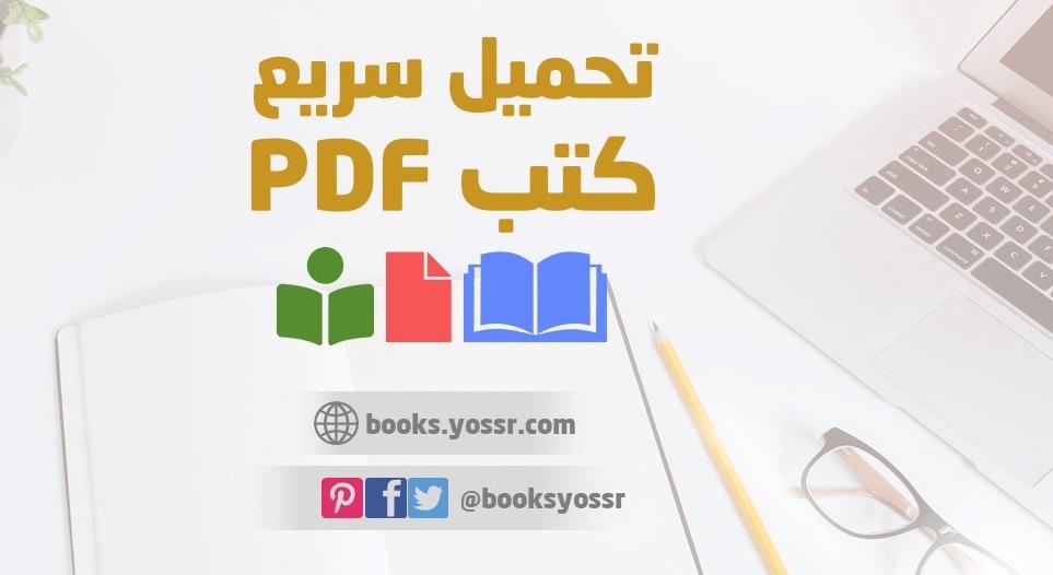 تحميل كتاب اصول الايمان pdf