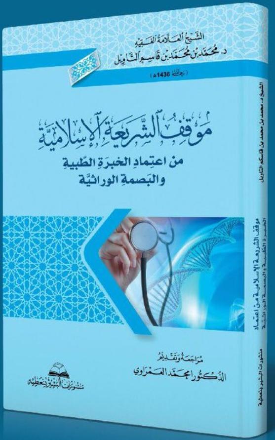 موقف الشريعة الاسلامية من اعتماد الخبرة الطبية والبصمة الوراثية - محمد التاويل