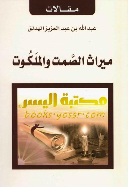 ميراث الصمت والملكوت pdf عبد الله بن عبد العزيز الهدلق