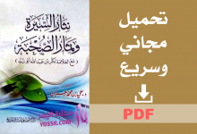 كتاب نثار السيرة وثمار الصحبة PDF مع العلامة بكر أبو زيد 2020