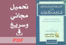 كتاب نجعة الرائد وشرعة الوارد في المترادف والمتوارد