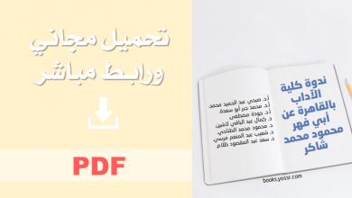 ندوة كلية اللغة العربية جامعة الأزهر عن أبي فهر محمود محمد شاكر