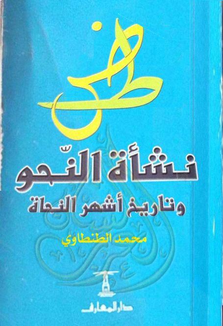 نشأة النحو وتاريخ أشهر النحاة - الشيخ محمد الطنطاوي
