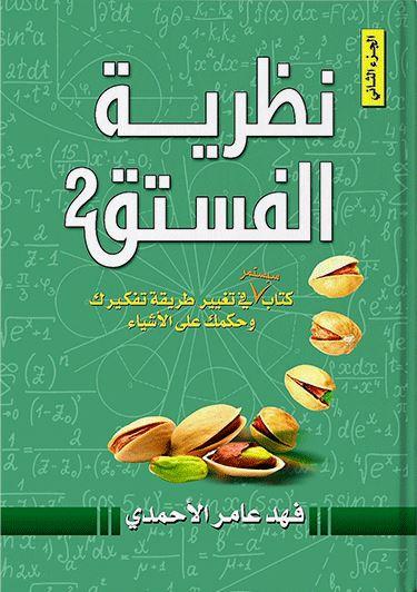 نظرية الفستق 2 تأليف فهد عامر الأحمدي