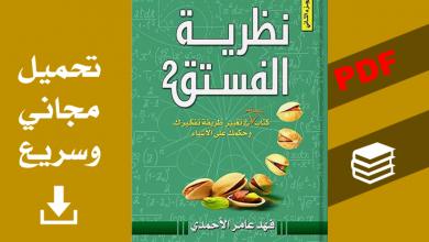 كتاب نظرية الفستق 2 فهد عامر الأحمدي PDF