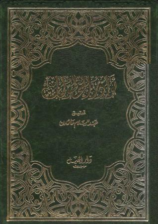 نوادر المخطوطات تحقيق عبد السلام هارون