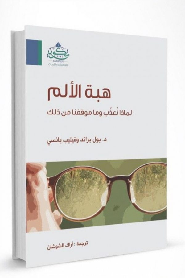 هبة الألم - ترجمة آراك الشوشان