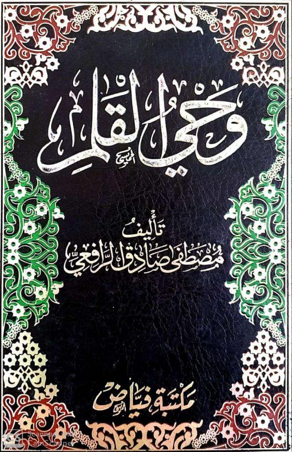 وحي القلم للرافعي - مكتبة فياض