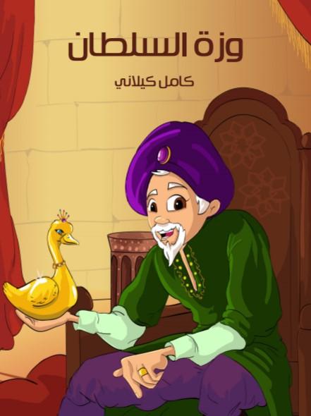 وزة السلطان كامل كيلاني