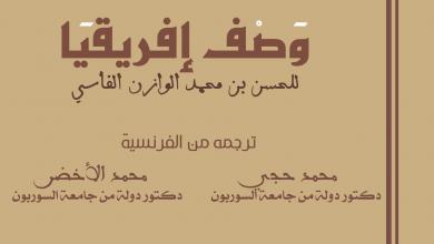 وصف إفريقيا الحسن بن محمد الوزان الفاسى مجانا