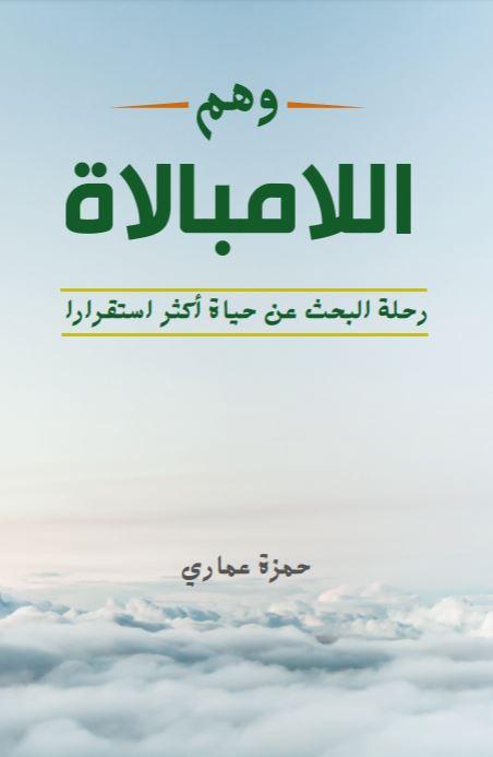 وهم اللامبالاة حمزة عماري pdf