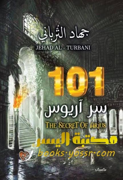 كتاب 101 سر آريوس جهاد الترباني