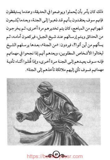كتاب 101 سر آريوس جهاد الترباني pdf