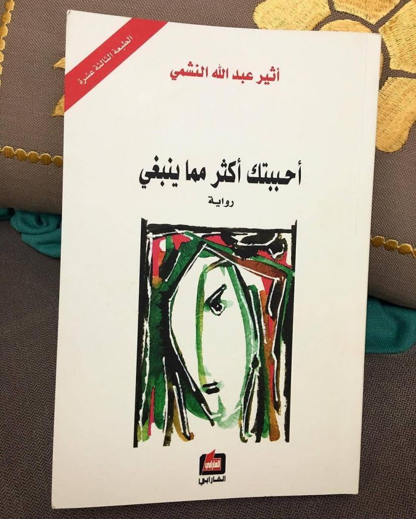 رواية أحببتك أكثر مما ينبغي - أثير عبد الله النشمي
