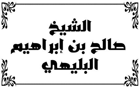 الشيخ صالح بن إبراهيم البليهي