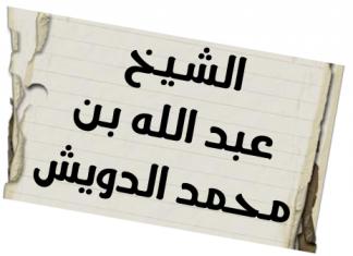 الشيخ عبد الله بن محمد الدويش