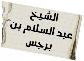 عبد السلام بن برجس آل عبد الكريم