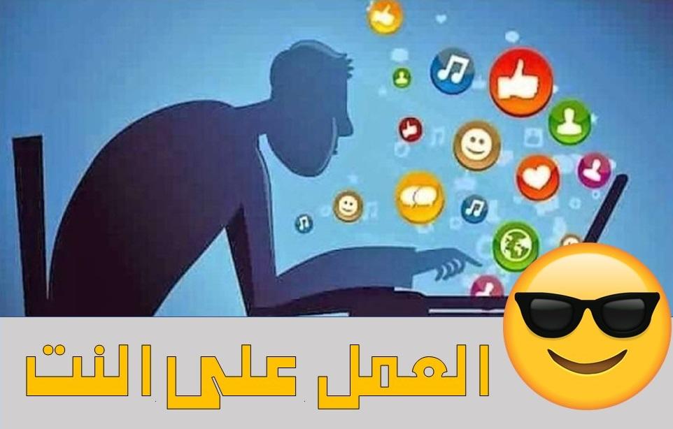 هل فكرت في استخدام مواقع التواصل الاجتماعي لإيجاد عمل؟