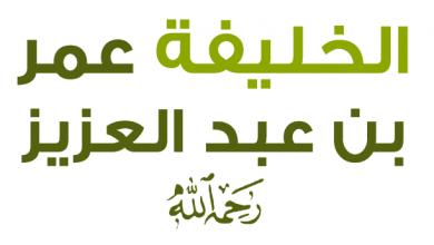 Photo of عمر بن عبد العزيز رحمه الله