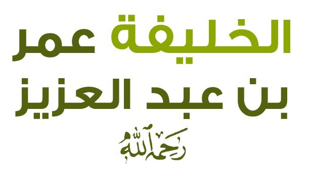 عمر بن عبد العزيز رحمه الله
