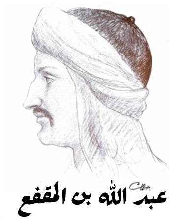 ترجمة عبد الله بن المقفع