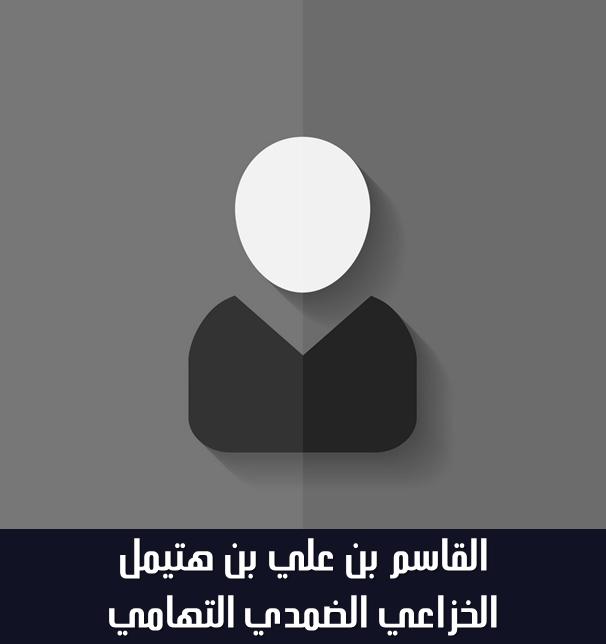 القاسم بن علي بن هتيمل الخزاعي الضمدي التهامي
