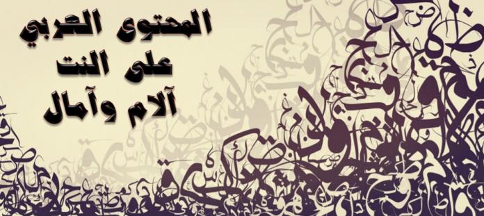 المحتوى العربي على النت.. ألم وأمل
