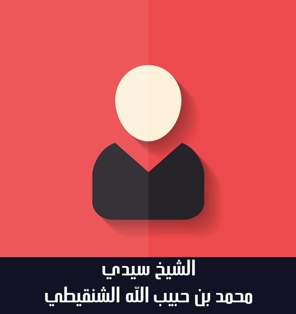 الشيح سيدي محمد بن حبيب الله الشنقيطي