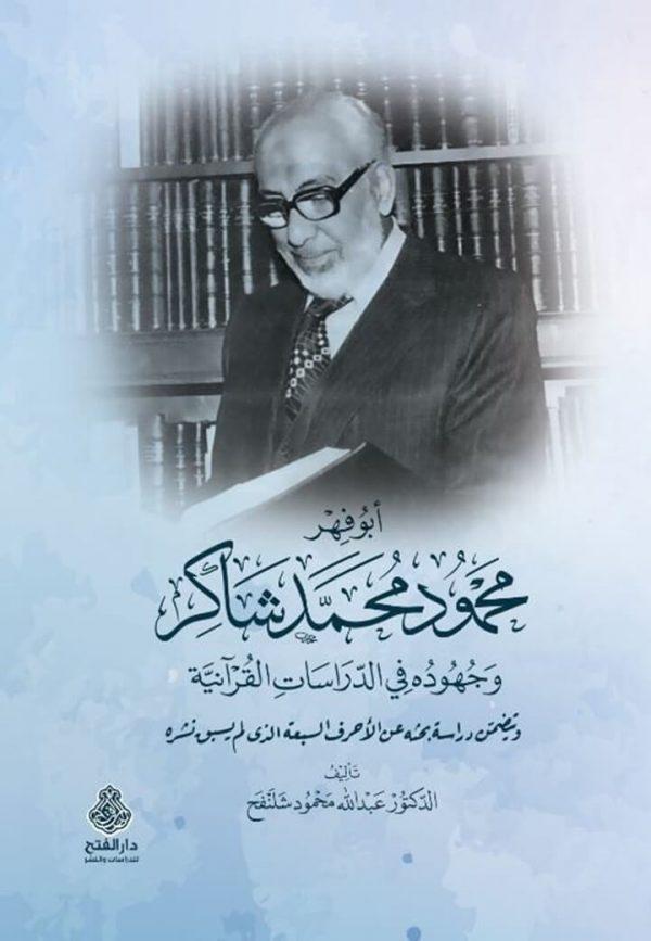 أبو فهر محمود محمد شاكر وجهوده في الدراسات القرآنية