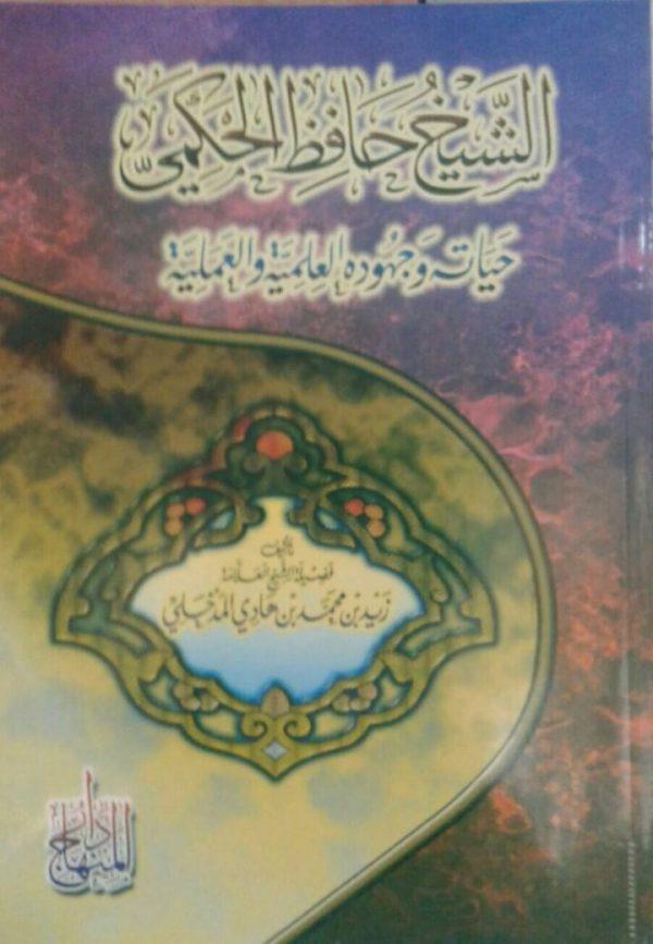 الشيخ حافظ الحكمي حياته وجهوده العلمية