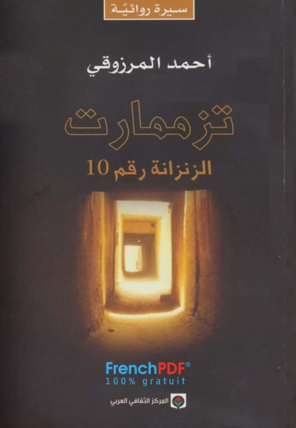تزممارت الزنزانة رقم 10 أحمد المرزوقي