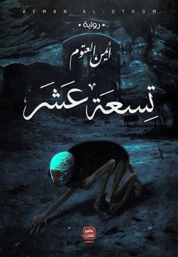 رواية تسعة عشر أيمن العتوم