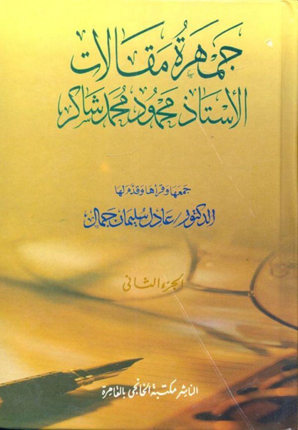 جمهرة مقالات الأستاذ محمود محمد شاكر