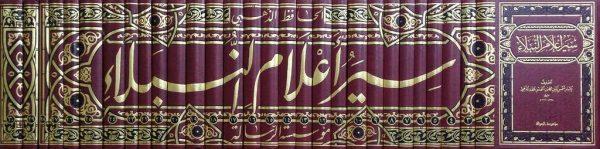 سير أعلام النبلاء طبعة دار الرسالة