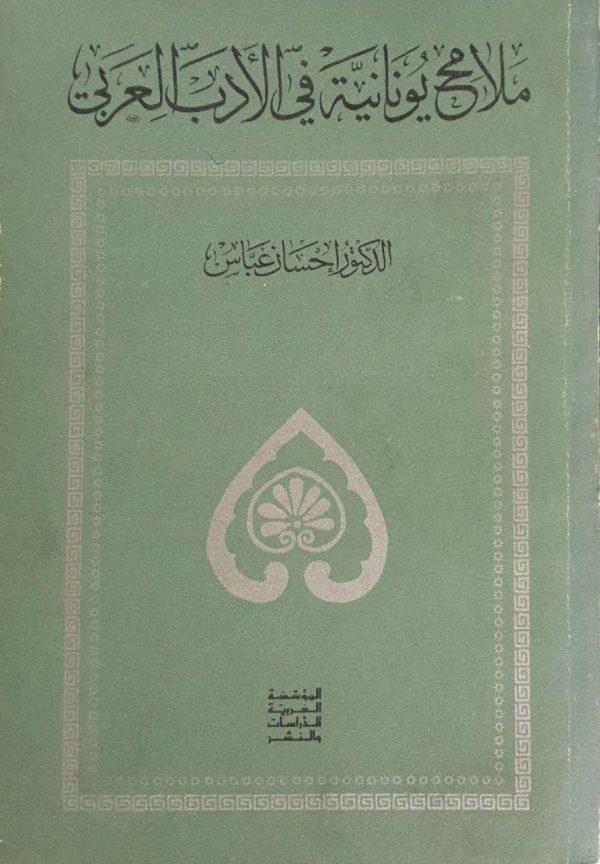 ملامح يونانية في الأدب العربي للدكتور إحسان عباس