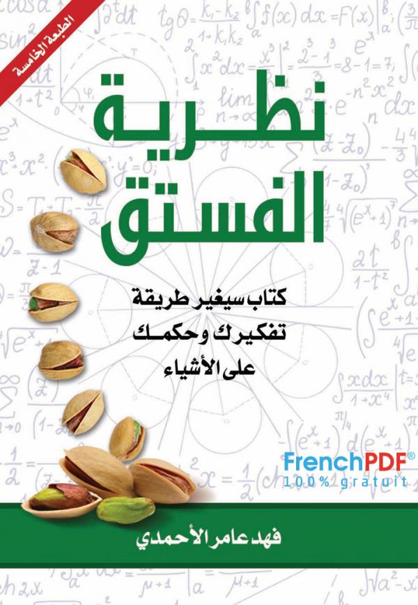 نظرية الفستق ل فهد عامر الأحمري