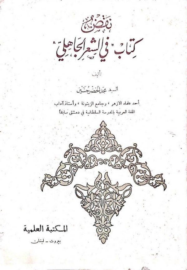 نقض كتاب في الشعر الجاهلي تأليف محمد الخضر حسين