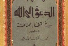 Photo of الدعوة إلى الله في أقطار مختلفة pdf مجانا
