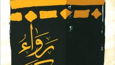 Photo of تحميل رواية رواء مكة PDF حسن أوريد نسخة خفيفة ومميزة