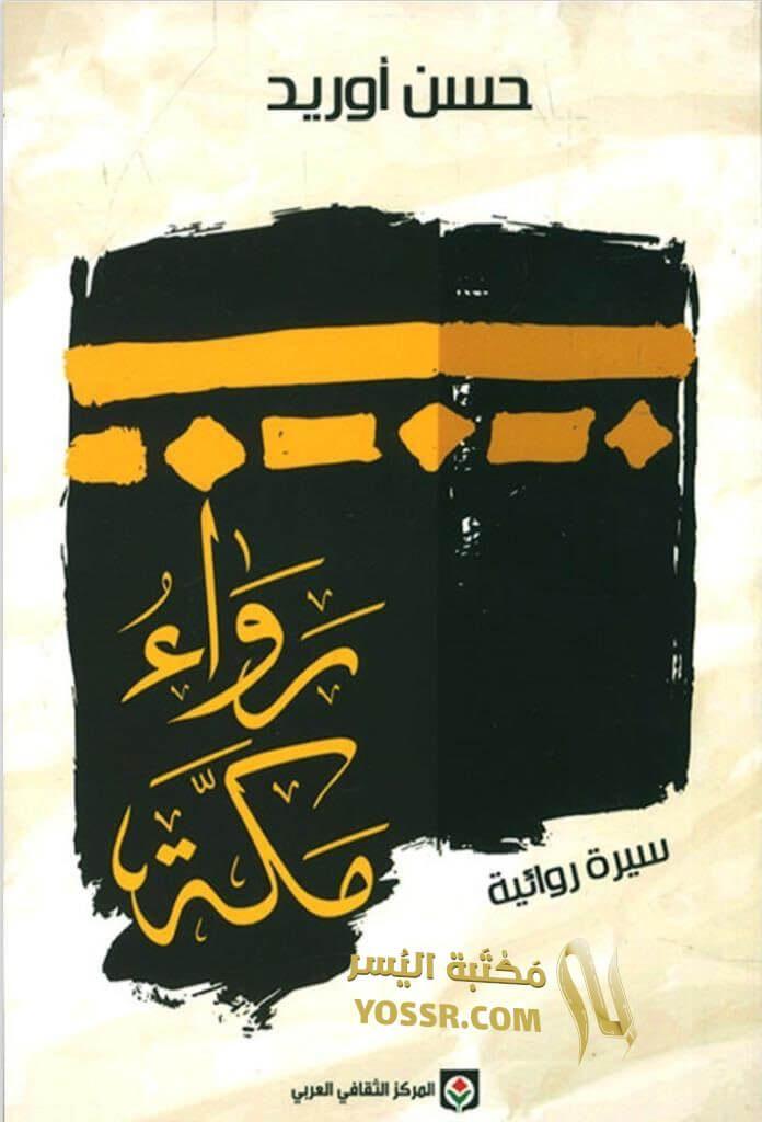 تحميل رواية رواء مكة pdf أسرع رابط