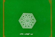 Photo of كتاب أصول الفقه ل عبد الوهاب خلاف pdf