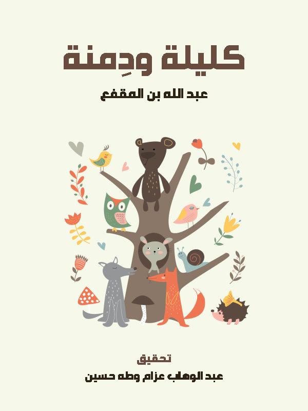تحميل كتاب ابن القرية والكتاب pdf
