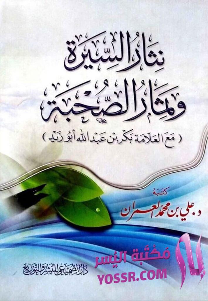 نثار السيرة وثمار الصحبة مع بكر أبو زيد