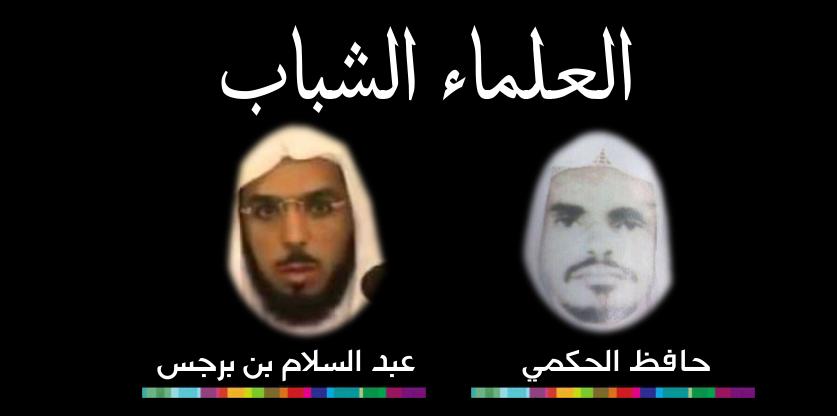 علماء شباب| الشيخ حافظ الحكمي والشيخ عبد السلام بن برجس