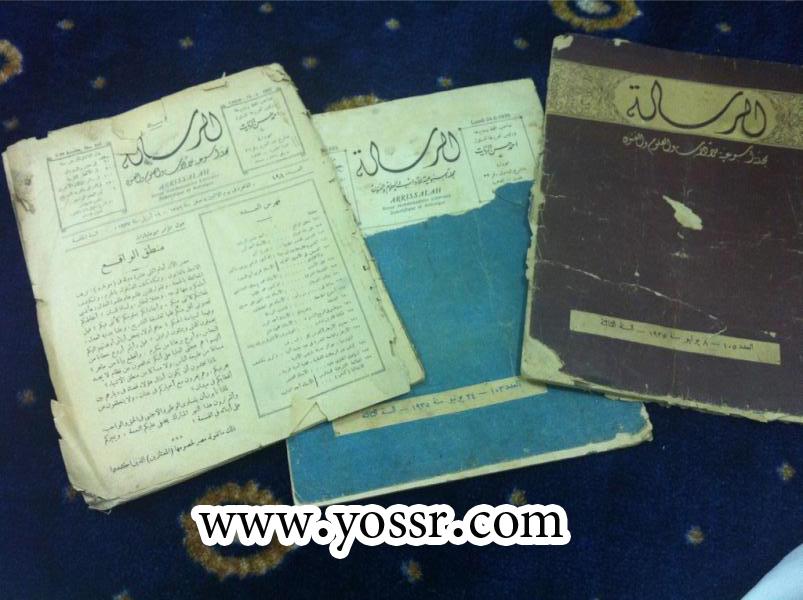 حمل مجلة الرسالة ل أحمد الزيات للمكتبة الشاملة